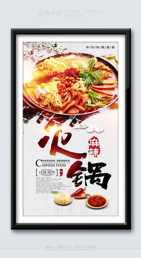 创意风味火锅美食文化海报 PSD