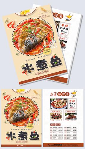 美味红烧鱼水煮鱼酸菜鱼宣传单