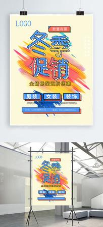 清新冬季促销海报
