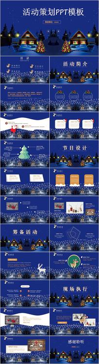 圣诞节日庆典PPT模板