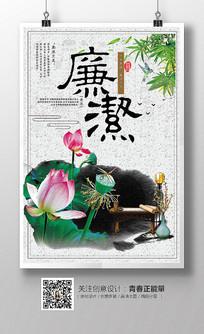 水墨中国风廉洁廉政挂图设计