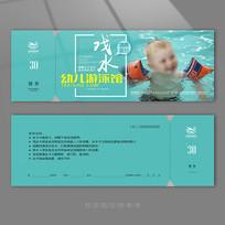 新生儿游泳代金券设计