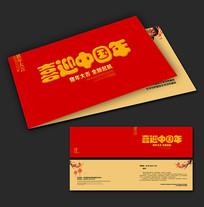 喜迎中国年新年贺卡