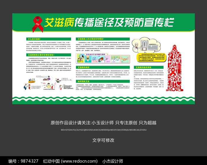 医疗预防艾滋病宣传栏展板图片