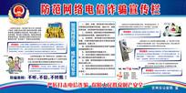 预防网络电信诈骗宣传栏
