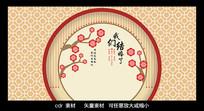 中国风婚礼舞台背景板模板