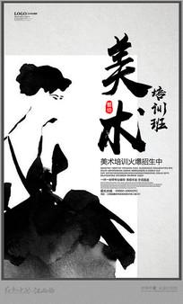 中国风美术培训班海报