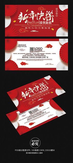 中国风新年春节贺卡