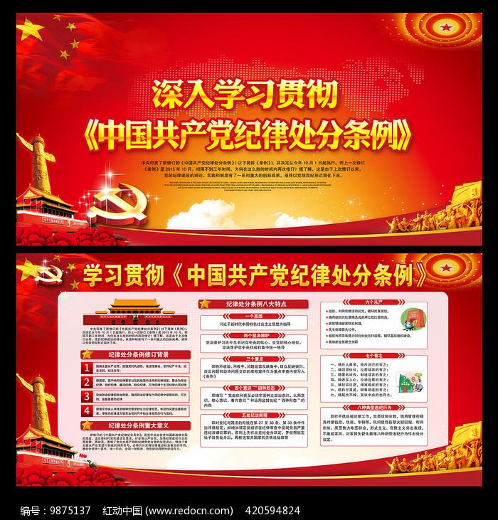 中国共产党纪律处分条例展板图片