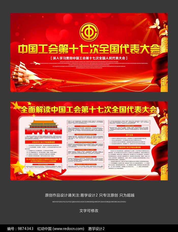 十七大的主题_您当前访问作品主题是中国工会十七大宣传栏展板设计,编号是9874343