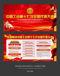 中国工会十七大宣传栏展板设计