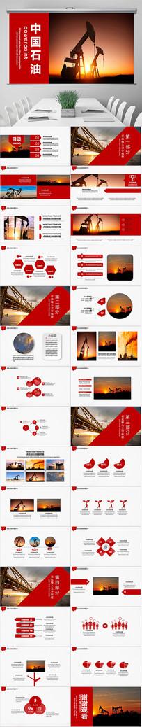 中国石油年终总结PPT模板