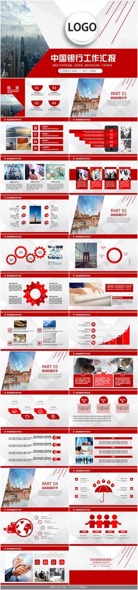 中国银行工作总结PPT模板