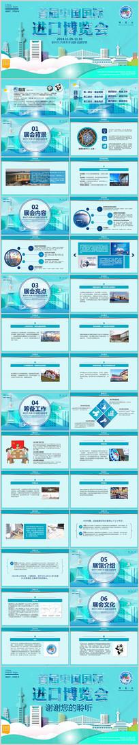 2018上海进博会PPT