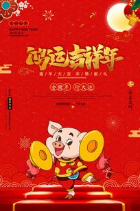 2019鸿运吉祥年新年海报