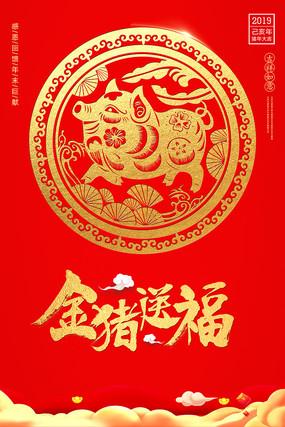 2016猴年新年快乐剪纸海报设计