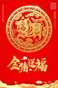 2019金猪送福新年海报
