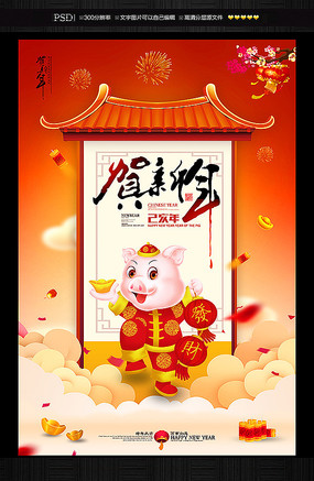 2019吉祥年猪年促销海报