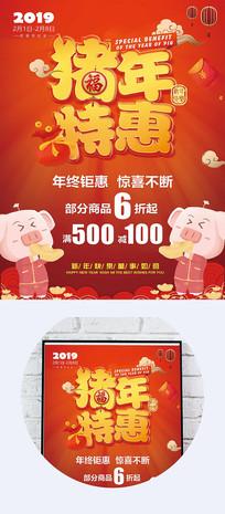 2019年猪年海报