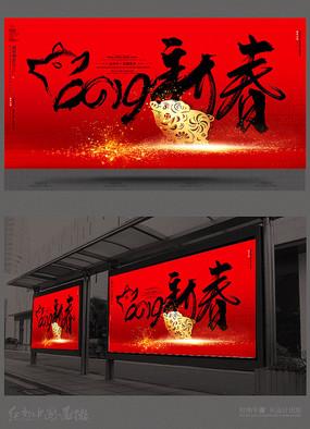 2019新春猪年年会背景板