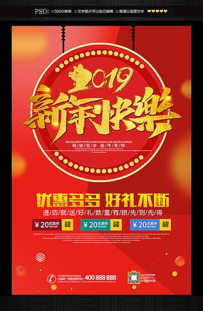 2019新年快乐猪年促销海报