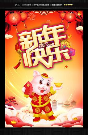 2019新年快乐猪年年会海报