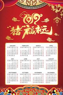 2019猪福永远新年挂历