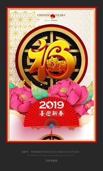 2019猪年春节海报设计
