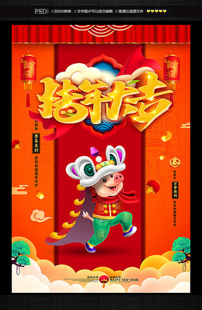 2019猪年大吉贺岁宣传海报