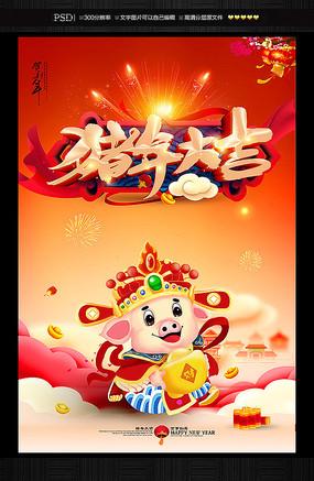 2019猪年大吉新年宣传海报