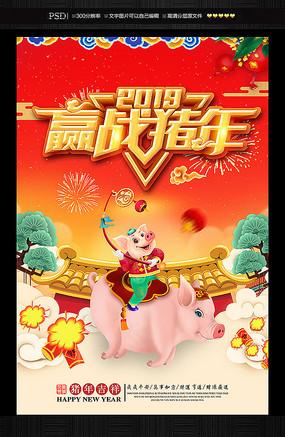 2019猪年贺岁新春海报