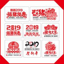2019猪年艺术字设计模板