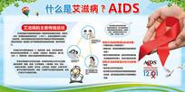 艾滋病宣传展板