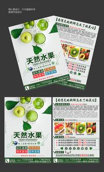 创意的天然水果宣传单