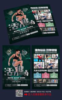 创意健身房宣传单