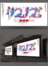 创意简约双12宣传海报