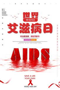 创意世界艾滋病日海报