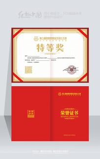 创意时尚荣誉证书设计