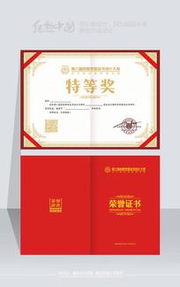 创意时尚特等奖证书模板