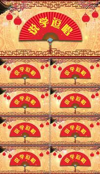 春节相声节目背景视频