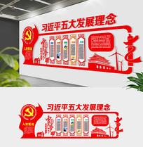 党建五大发展理念党建文化墙