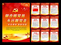 党员活动室工作制度宣传展板