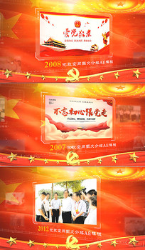 党政历史图文介绍ae模板