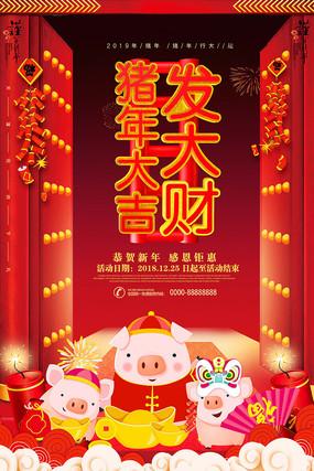 大气创意猪年大吉新年海报