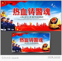 大气公安宣传展板