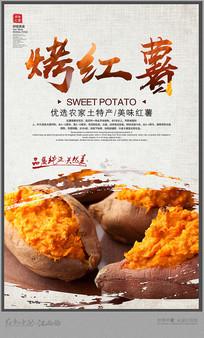 大气烤红薯宣传海报设计
