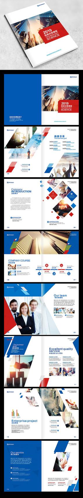 大气蓝色宣传册科技企业画册