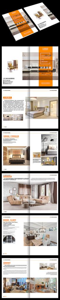 大气时尚家居画册设计
