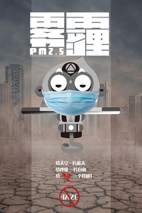大气雾霾预防宣传海报