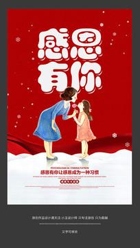 感恩节感恩有你宣传海报设计